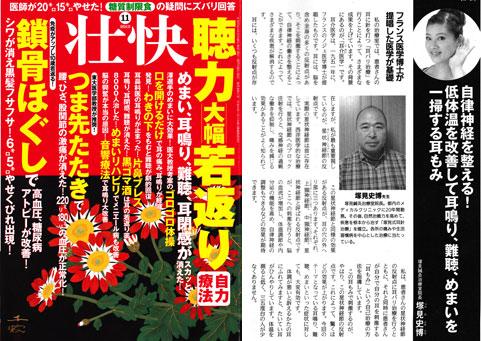 「壮快」2012年11月号1