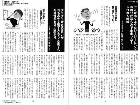 「壮快」2012年11月号2