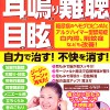 EIWA MOOK「耳鳴り 難聴 目眩 自力で治す!不快を消す!」表紙