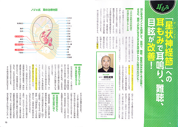 EIWA MOOK「耳鳴り 難聴 目眩 自力で治す!不快を消す!」1