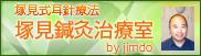 mimiharitsukami Jimdoページ
