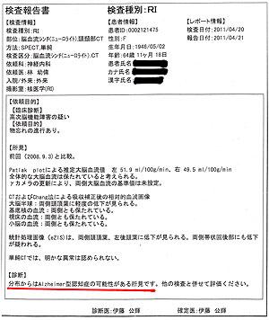 67歳 女性 Sさん 診断書1